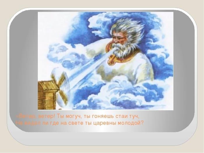 """Иллюстрация к стихотворению """"Ветер"""""""