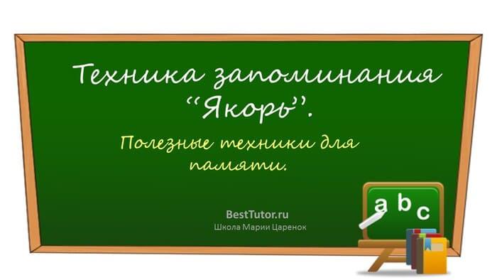 """Техника запоминания """"Якорь"""""""